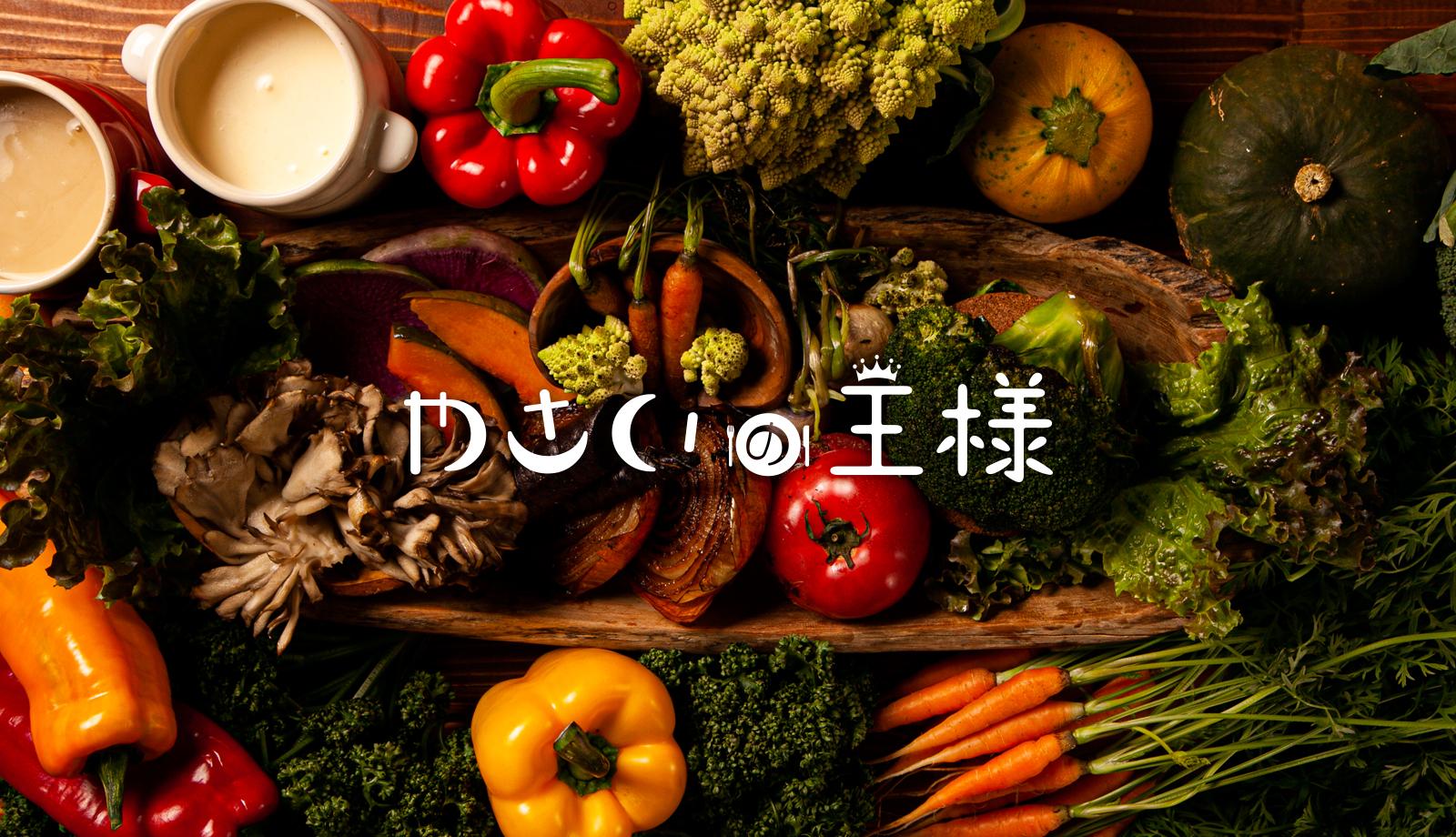 日々、野菜を使った楽しさ、健康、美味しさを追求したメニュー
