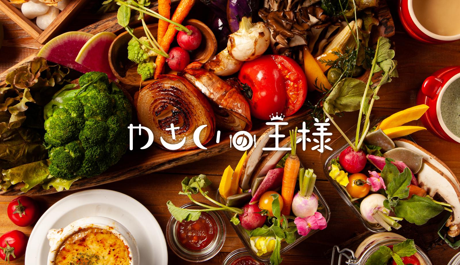 自社農園で野菜を育てることからこだわったお料理