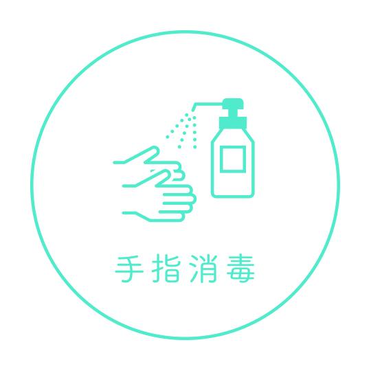 感染対策 手指消毒