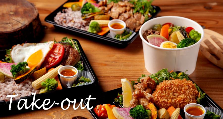 『やさいの王様 お弁当』豊富なバリエーション、彩りも豊かで見た目も楽しいお弁当です。
